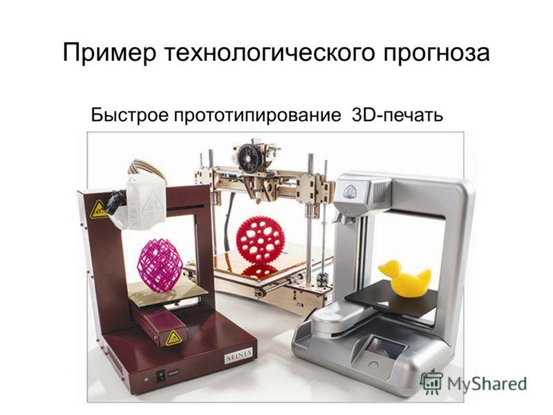 Пример технологического прогноза Быстрое прототипирование 3D-печать