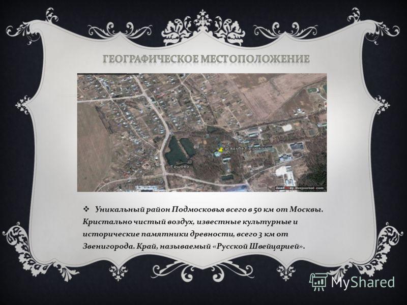 Уникальный район Подмосковья всего в 50 км от Москвы. Кристально чистый воздух, известные культурные и исторические памятники древности, всего 3 км от Звенигорода. Край, называемый « Русской Швейцарией ».