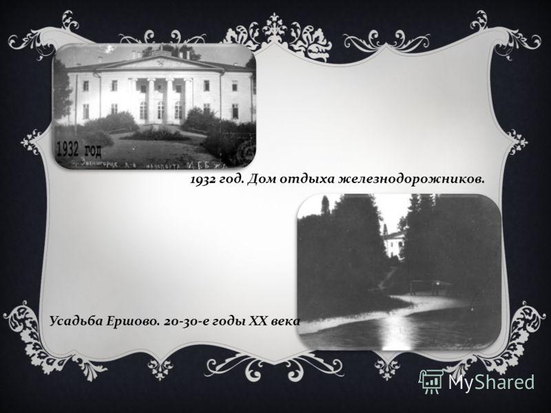 1932 год. Дом отдыха железнодорожников. Усадьба Ершово. 20-30- е годы ХХ века