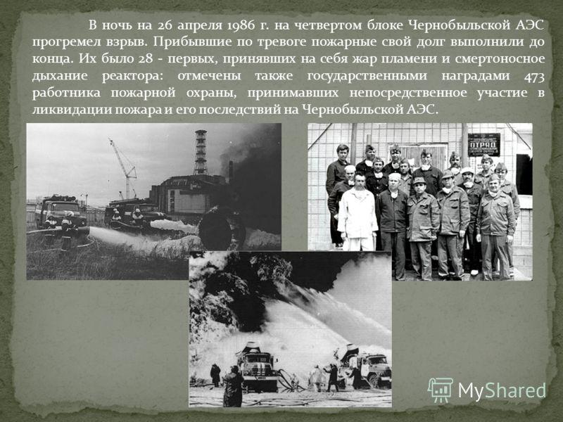 В ночь на 26 апреля 1986 г. на четвертом блоке Чернобыльской АЭС прогремел взрыв. Прибывшие по тревоге пожарные свой долг выполнили до конца. Их было 28 - первых, принявших на себя жар пламени и смертоносное дыхание реактора: отмечены также государс