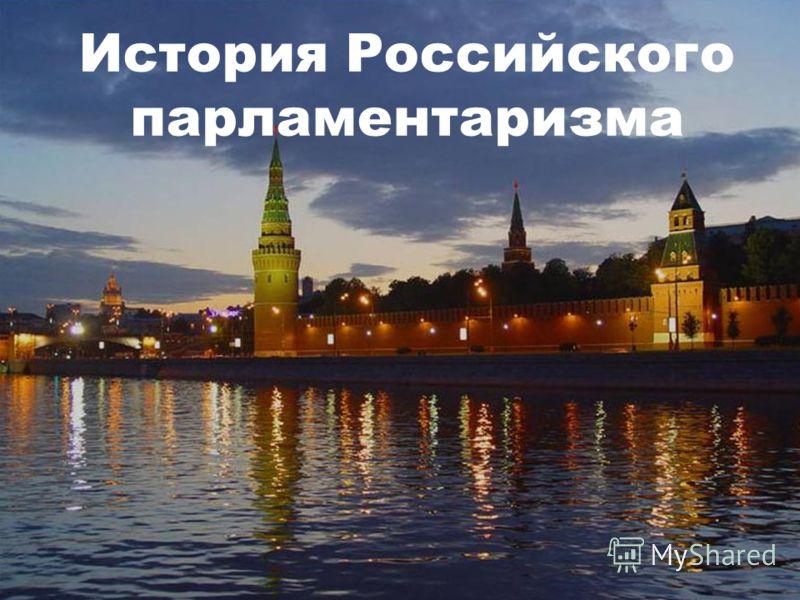 История Российского парламентаризма