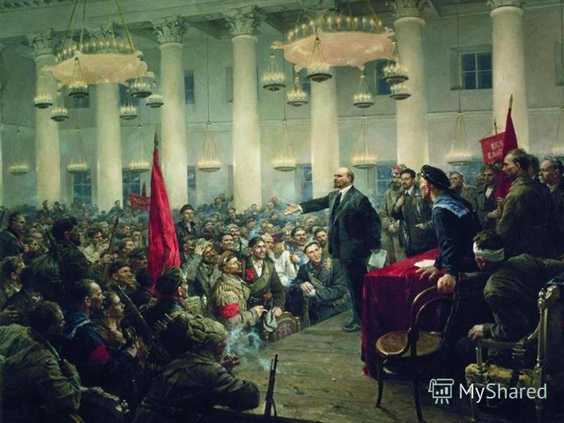 Съезд Советов