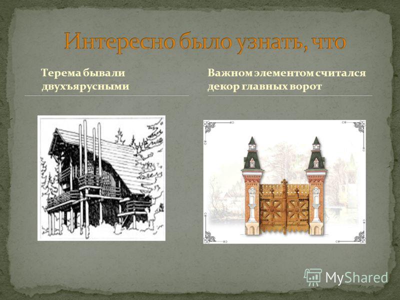 Терема бывали двухъярусными Важном элементом считался декор главных ворот