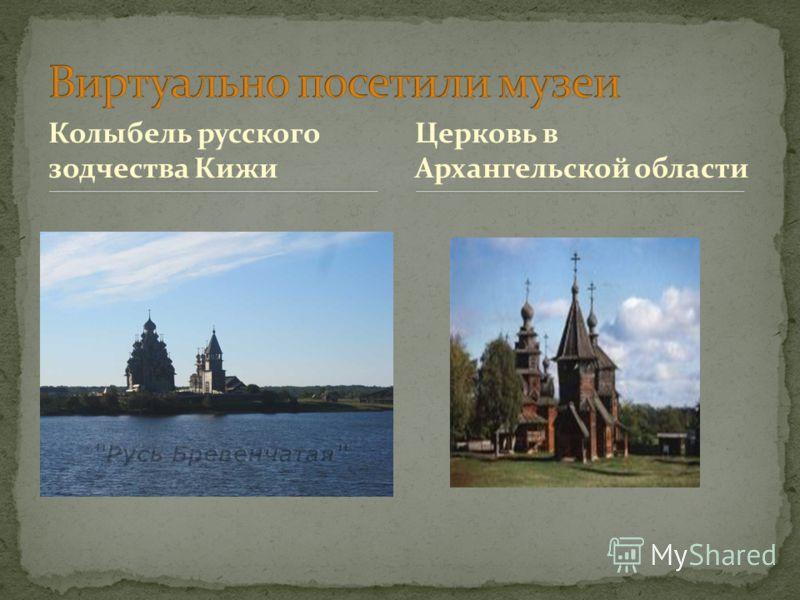 Колыбель русского зодчества Кижи Церковь в Архангельской области