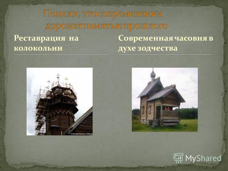 Реставрация на колокольни Современная часовня в духе зодчества