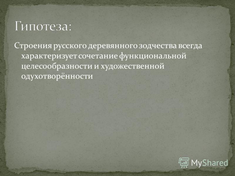 Строения русского деревянного зодчества всегда характеризует сочетание функциональной целесообразности и художественной одухотворённости