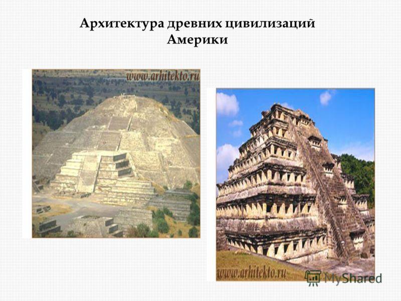 Архитектура древних цивилизаций Америки