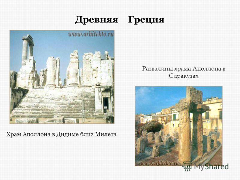Древняя Греция Храм Аполлона в Дидиме близ Милета Развалины храма Аполлона в Сиракузах