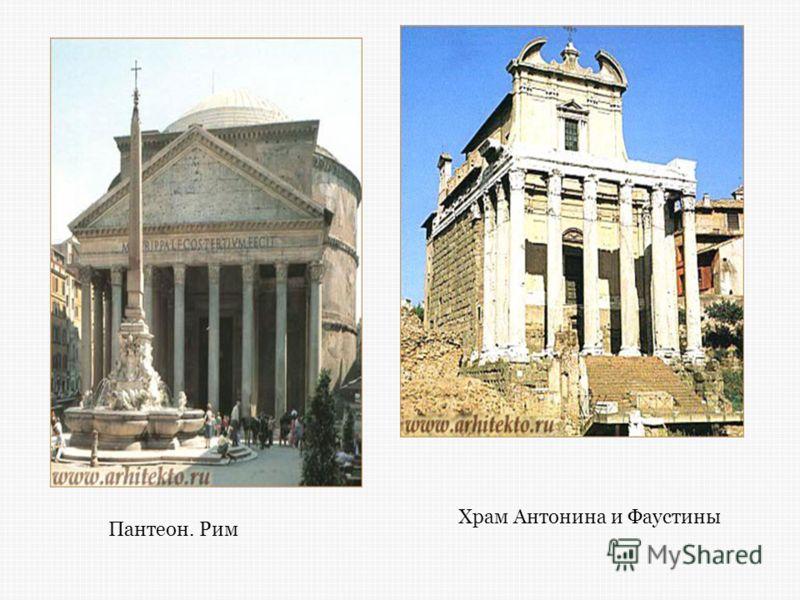Пантеон. Рим Храм Антонина и Фаустины