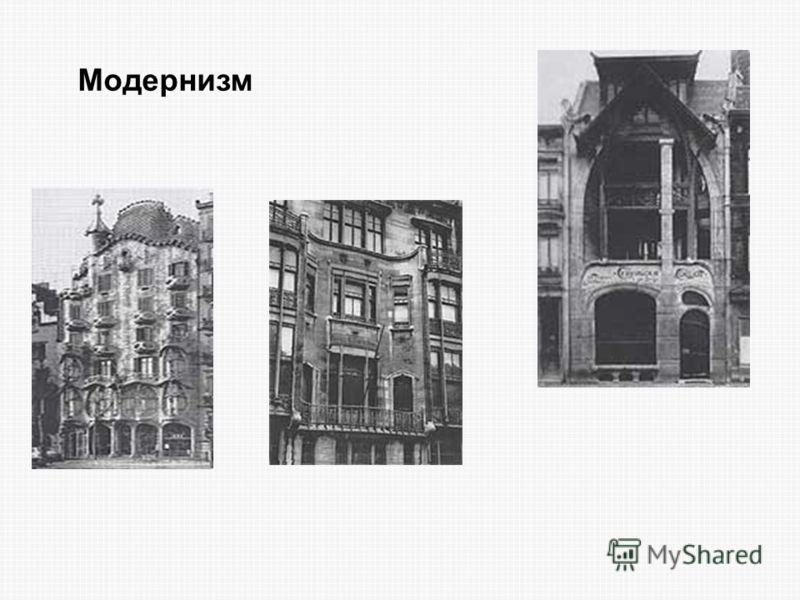В архитектуре сложившееся в 70 е гг