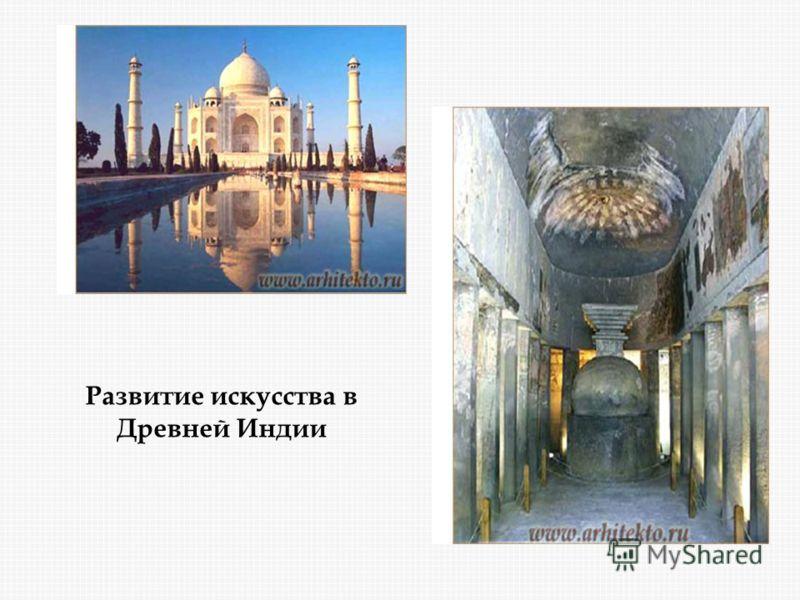 Развитие искусства в Древней Индии