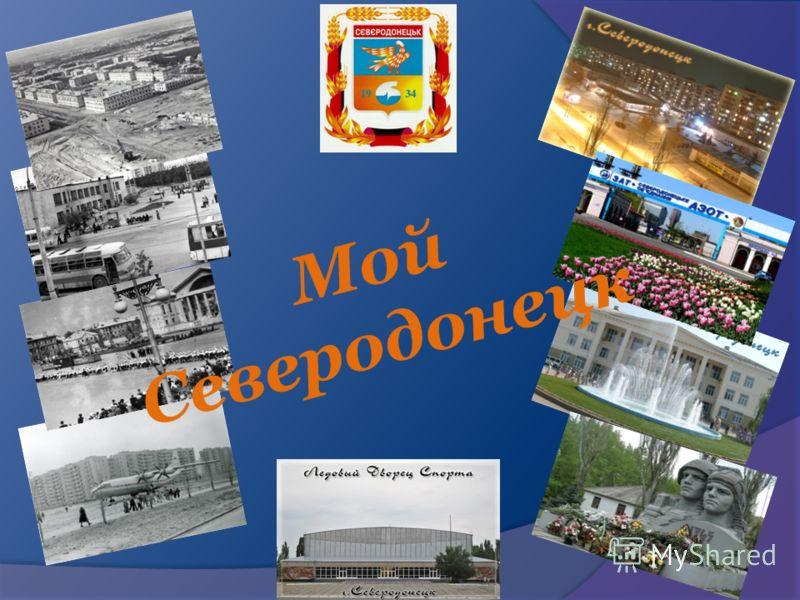 Мой Северодонецк