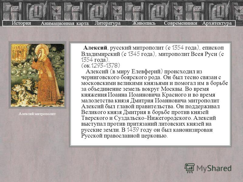 Накануне отъезда Великий князь получил благословение настоятеля Троице-Сергиева монастыря, преподобного Сергия Радонежского. Оба противоборствующих войска встретились 8 сентября 1380 года на поле Куликовом. В ходе битвы объединенное русское войско на