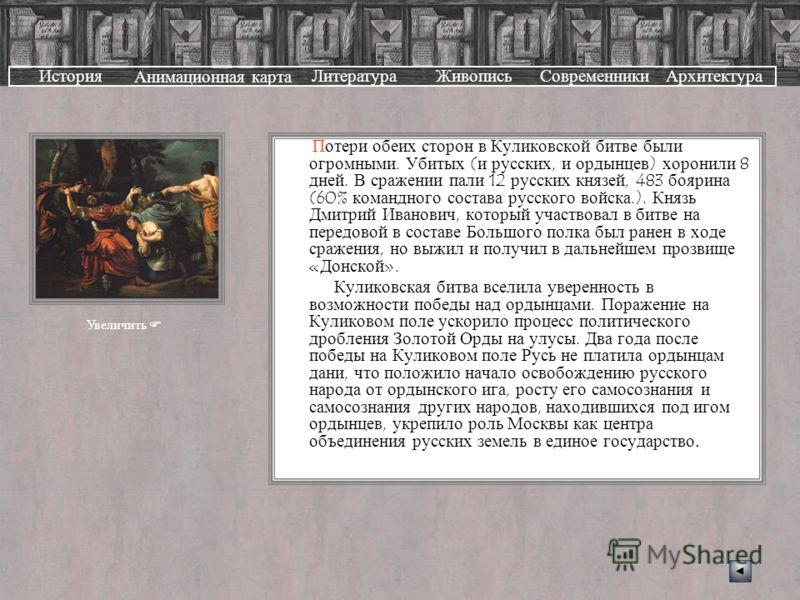 Битва началась утром 8 сентября поединком богатырей. С русской стороны на поединок был выставлен Александр Пересвет – монах Троице- Сергиева монастыря, до пострижения – брянский (по др. версии, любечский) боярин. Его противником оказался татарский бо