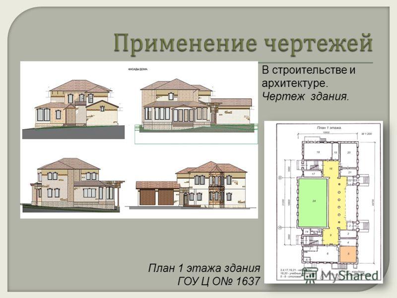 В строительстве и архитектуре. Чертеж здания. План 1 этажа здания ГОУ Ц О 1637