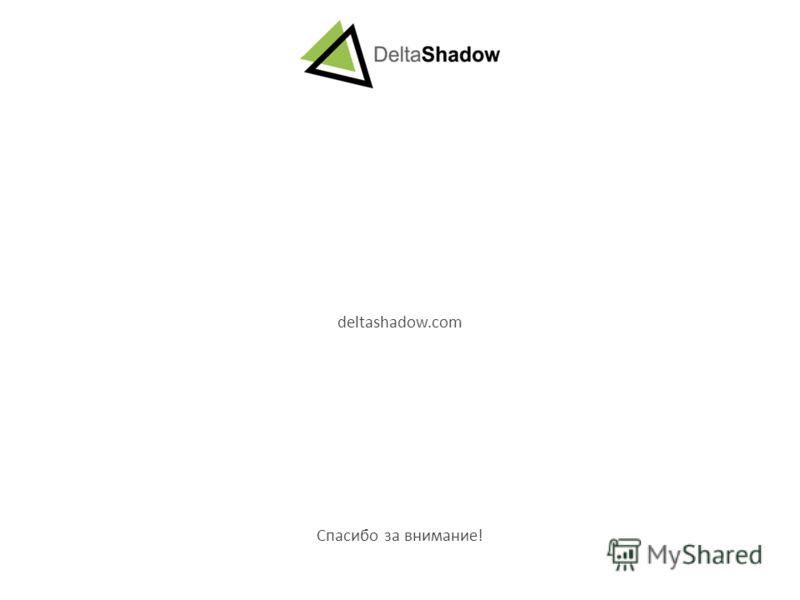 Спасибо за внимание! deltashadow.com