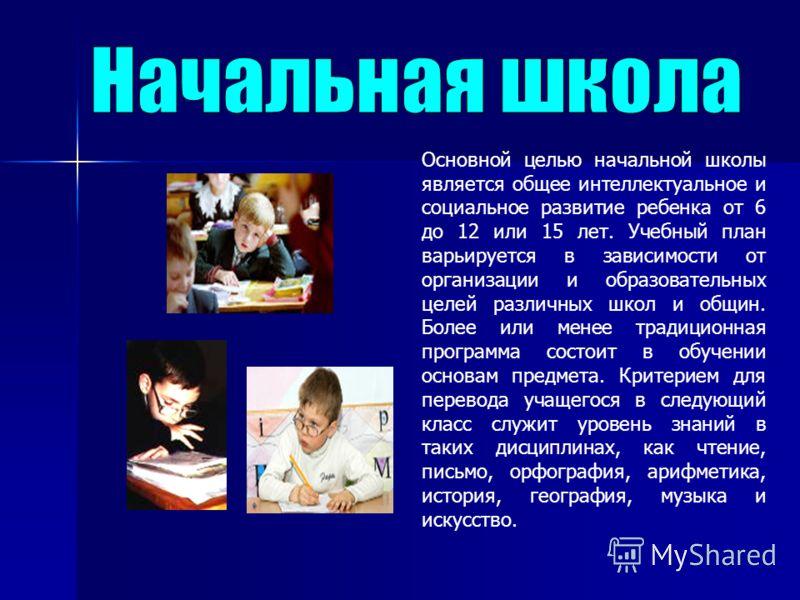Основной целью начальной школы является общее интеллектуальное и социальное развитие ребенка от 6 до 12 или 15 лет. Учебный план варьируется в зависимости от организации и образовательных целей различных школ и общин. Более или менее традиционная про