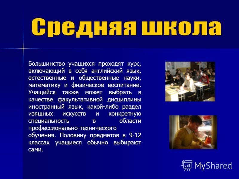 Большинство учащихся проходят курс, включающий в себя английский язык, естественные и общественные науки, математику и физическое воспитание. Учащийся также может выбрать в качестве факультативной дисциплины иностранный язык, какой-либо раздел изящны