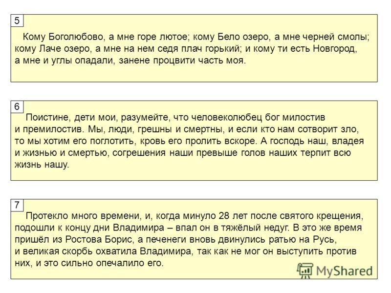 Протекло много времени, и, когда минуло 28 лет после святого крещения, подошли к концу дни Владимира – впал он в тяжёлый недуг. В это же время пришёл из Ростова Борис, а печенеги вновь двинулись ратью на Русь, и великая скорбь охватила Владимира, так