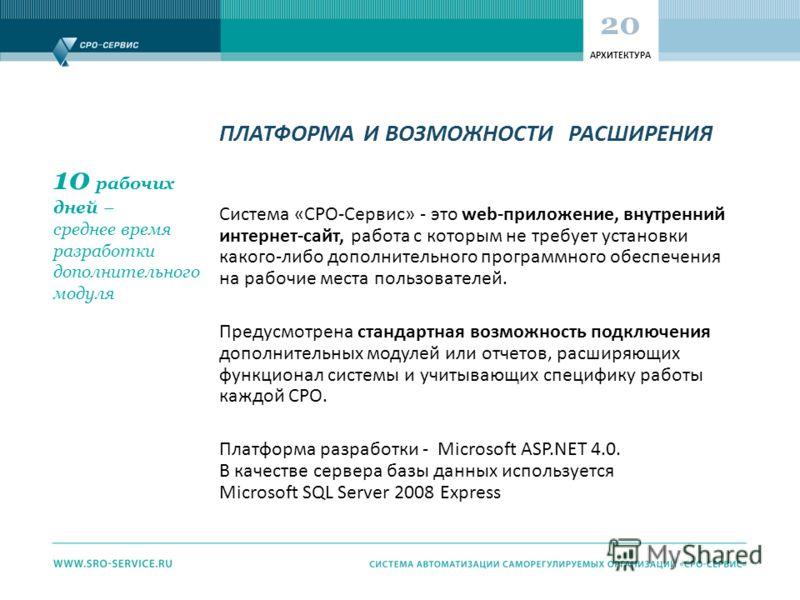 Система «СРО-Сервис» - это web-приложение, внутренний интернет-сайт, работа с которым не требует установки какого-либо дополнительного программного обеспечения на рабочие места пользователей. Предусмотрена стандартная возможность подключения дополнит