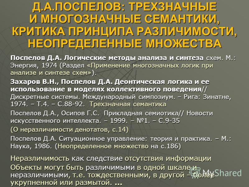 Д.А.ПОСПЕЛОВ: ТРЕХЗНАЧНЫЕ И МНОГОЗНАЧНЫЕ СЕМАНТИКИ, КРИТИКА ПРИНЦИПА РАЗЛИЧИМОСТИ, НЕОПРЕДЕЛЕННЫЕ МНОЖЕСТВА Поспелов Д.А. Логические методы анализа и синтеза схем. М.: Энергия, 1974 (Раздел «Применение многозначных логик при анализе и синтезе схем»).