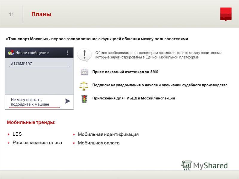 11 Планы «Транспорт Москвы» - первое госприложение с функцией общения между пользователями Обмен сообщениями по госномерам возможен только между водителями, которые зарегистрированы в Единой мобильной платформе Прием показаний счетчиков по SMS Подпис