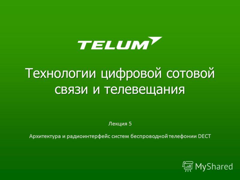Технологии цифровой сотовой связи и телевещания Лекция 5 Архитектура и радиоинтерфейс систем беспроводной телефонии DECT
