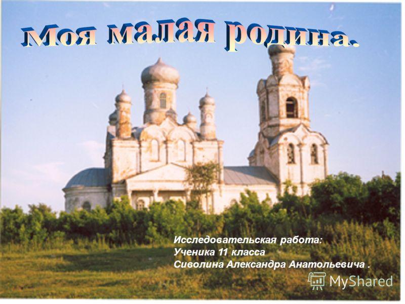 Исследовательская работа: Ученика 11 класса Сиволина Александра Анатольевича.