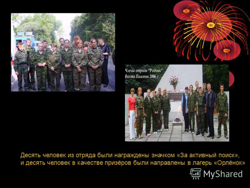 Десять человек из отряда были награждены значком «За активный поиск», и десять человек в качестве призёров были направлены в лагерь «Орлёнок»