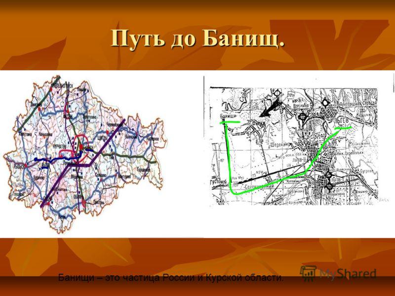 Путь до Банищ. Банищи – это частица России и Курской области.