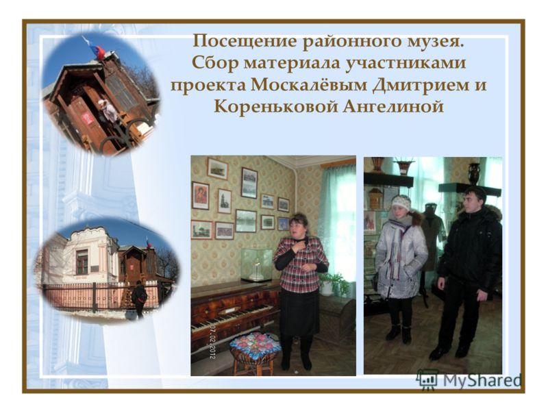 Посещение районного музея. Сбор материала участниками проекта Москалёвым Дмитрием и Кореньковой Ангелиной