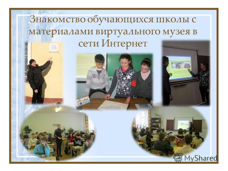 Знакомство обучающихся школы с материалами виртуального музея в сети Интернет