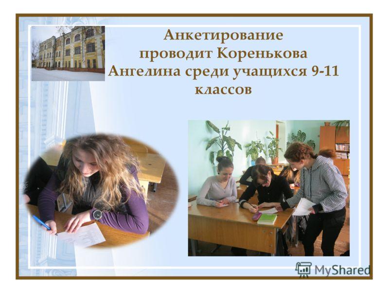 Анкетирование проводит Коренькова Ангелина среди учащихся 9-11 классов