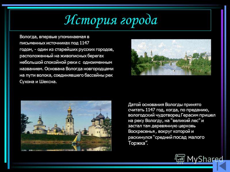 ВОЛОГДА История города Памятники архитектуры Фотопанорама
