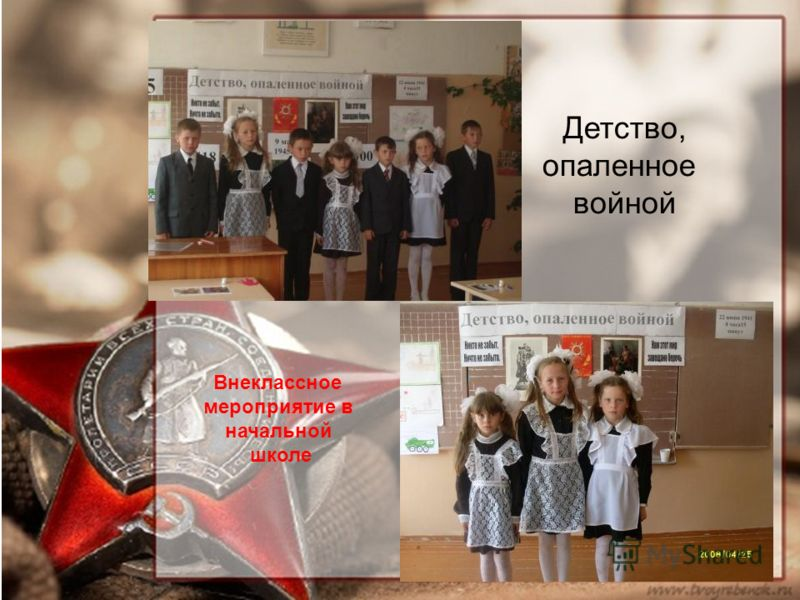 Детство, опаленное войной Внеклассное мероприятие в начальной школе
