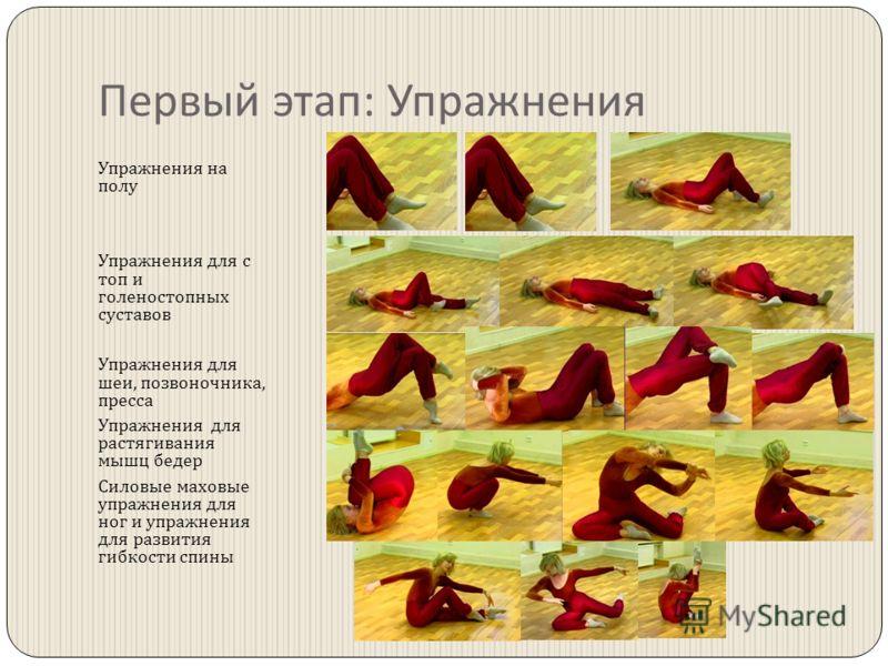 Первый этап : Упражнения Упражнения на полу Упражнения для с топ и голеностопных суставов Упражнения для шеи, позвоночника, пресса Упражнения для растягивания мышц бедер Силовые маховые упражнения для ног и упражнения для развития гибкости спины