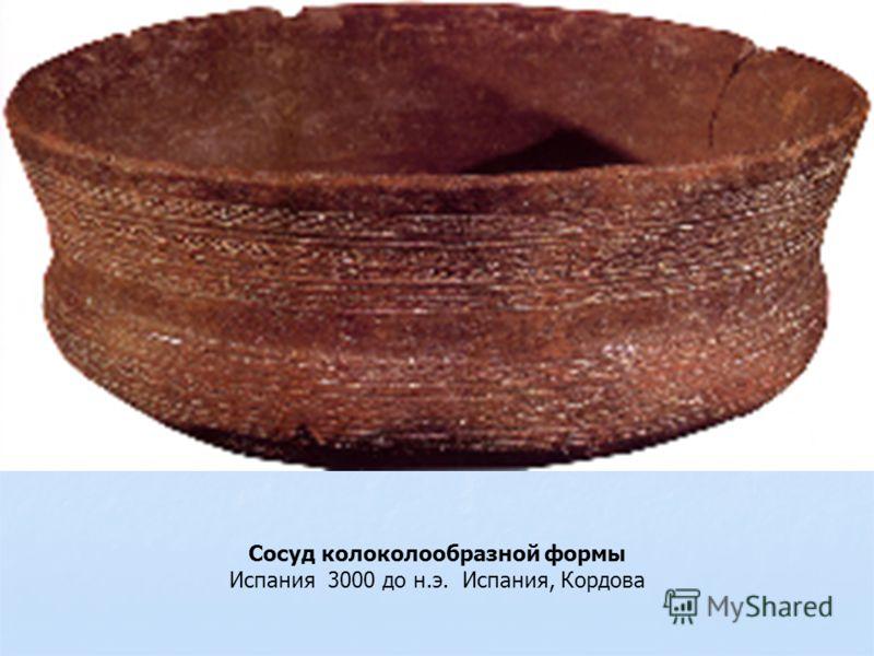 Сосуд колоколообразной формы Испания 3000 до н.э. Испания, Кордова
