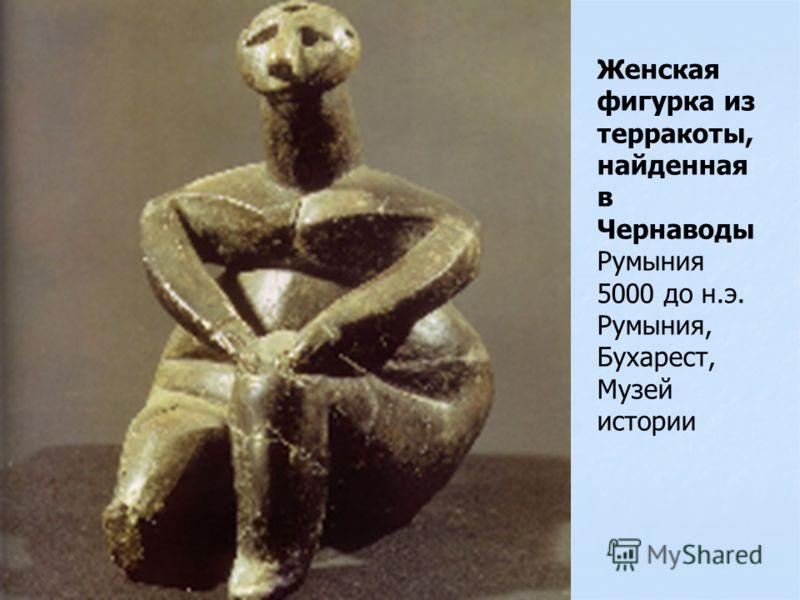 Женская фигурка из терракоты, найденная в Чернаводы Румыния 5000 до н.э. Румыния, Бухарест, Музей истории