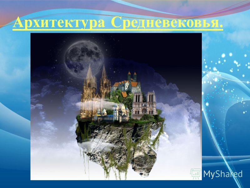 Архитектура Средневековья.