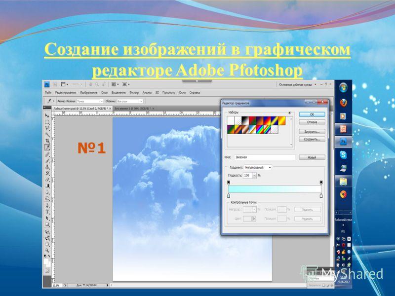 Создание изображений в графическом редакторе Adobe Pfotoshop