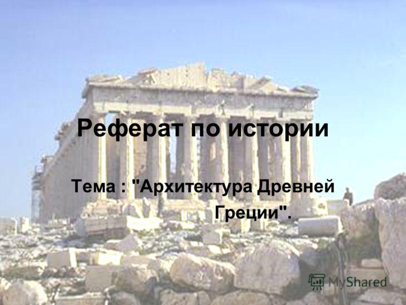 Реферат по истории Тема : Архитектура Древней Греции.