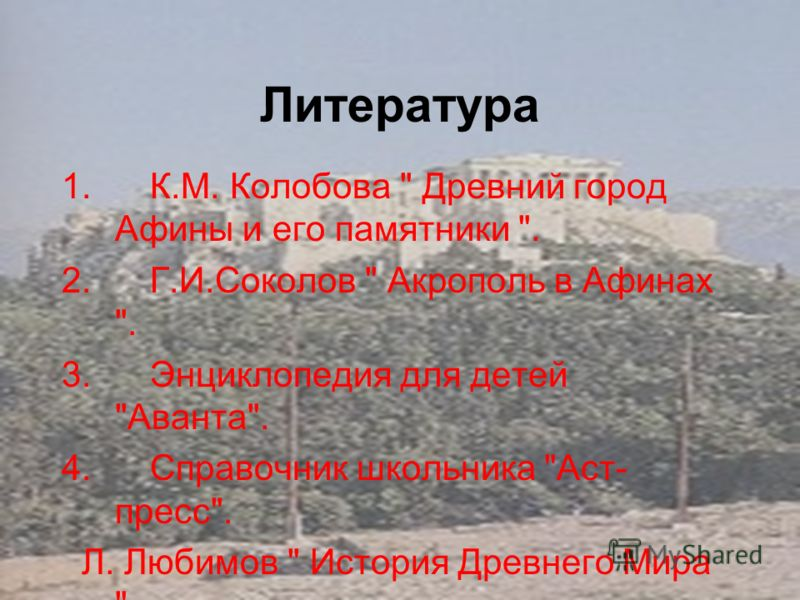 Литература 1. К.М. Колобова