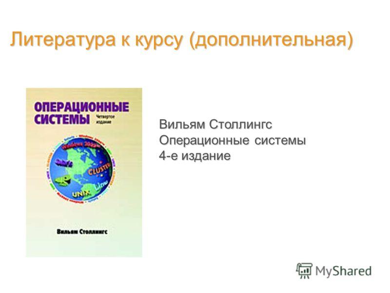 Литература к курсу (дополнительная) Вильям Столлингс Операционные системы 4-е издание