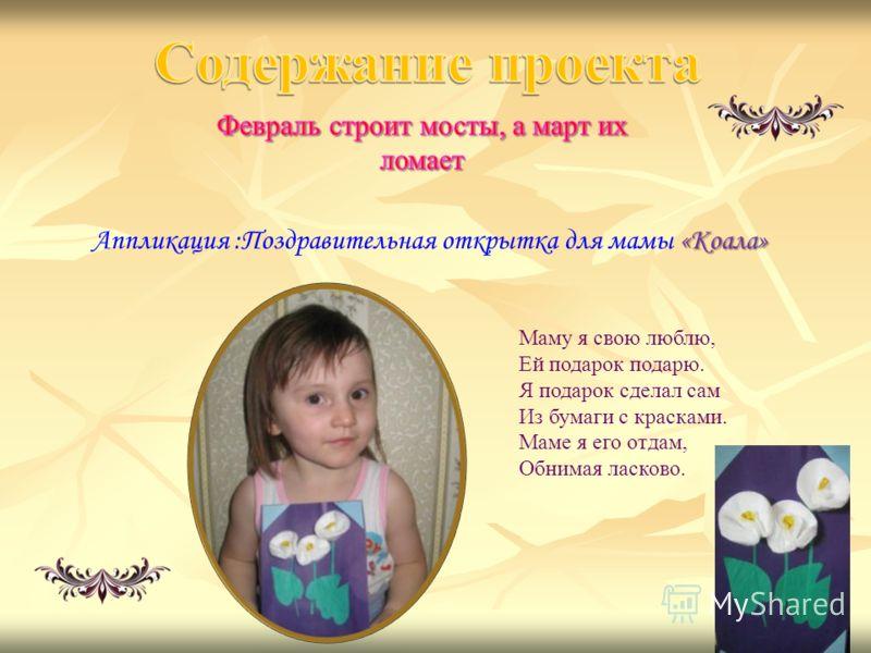 «Коала» Аппликация :Поздравительная открытка для мамы «Коала» Маму я свою люблю, Ей подарок подарю. Я подарок сделал сам Из бумаги с красками. Маме я его отдам, Обнимая ласково.