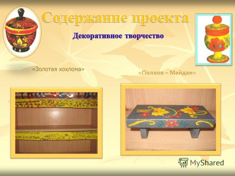 «Золотая хохлома» «Полхов – Майдан»