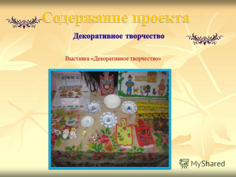 Выставка «Декоративное творчество»