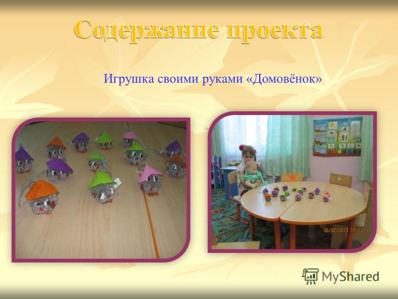Игрушка своими руками «Домовёнок»