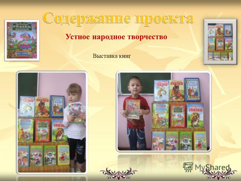 Устное народное творчество Выставка книг