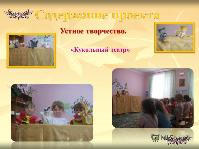Устное творчество. «Кукольный театр»