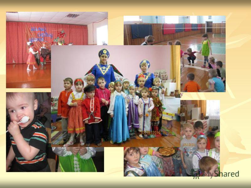 Народные игры, песни, хороводы, уходящие своими корнями в древность, помогают детям прикоснуться к великому народному искусству, почувствовать глубину и красоту русских обычаев и обрядов.
